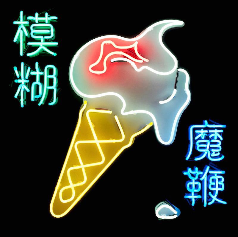 blur-ice-cream-truck-magic-whip